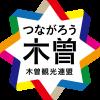 20141114_ロゴ木曽観光連盟3