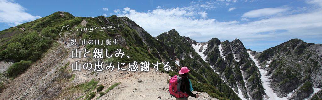 Lifestyle of Shinshu 祝「山の日」誕生 山と親しみ、山の恵みに感謝する