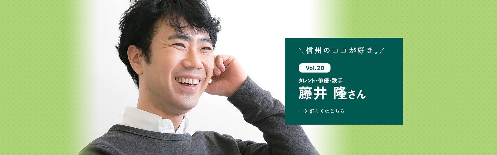 信州のココが好き。タレント・俳優・歌手 藤井隆さん