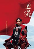 大河ドラマ『真田丸』