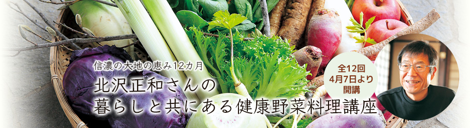 北沢正和さんの暮らしと共にある健康野菜料理講座