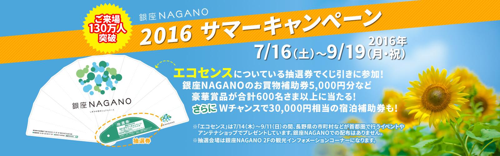 銀座NAGANO 2016 サマーキャンペーン開催!