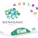 銀座NAGANO 2016 サマーキャンペーン間もなく終了です!