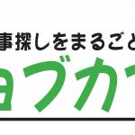 10月23日、銀座NAGANOに「ジョブカフェ信州銀座サテライトが」開設されます