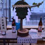 【本日10/19開催中!】大盤振る舞い小谷村フェア 北アルプスブランドの日本酒とそば、おつまみワンプレートを召し上がれ(^^♪