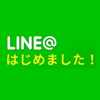LINE登録&来店キャンペーン、間もなく終了です!