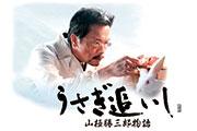 映画「うさぎ追いし 山極勝三郎物語」