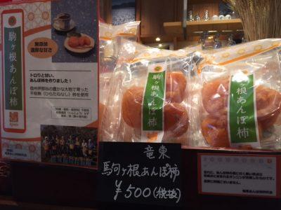 豊穣の便り ☆*:..。.:*☆第2弾「あんぽ柿」天然のデザート