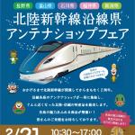 北陸新幹線開業2周年記念 アンテナショップフェア 2月21日(火)開催!