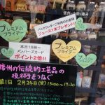 銀座NAGANOのプレミアムフライデー(^^♪