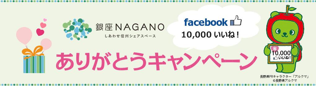Facebookページ10,000いいね!ありがとうキャンペーン