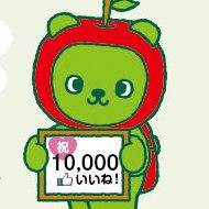 Facebook 10,000いいね!ありがとうキャンペーン開催中!