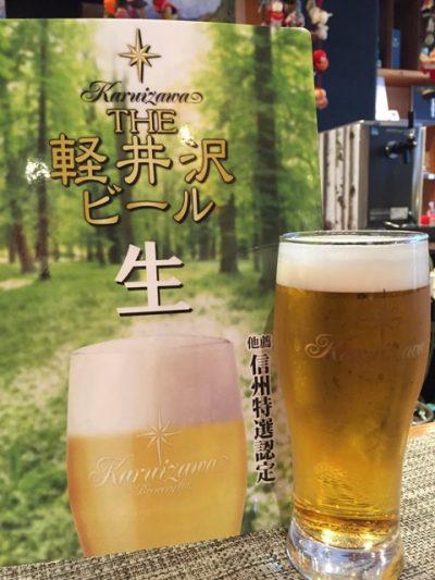生ビールはじまってます!!~第1弾 THE 軽井沢ビール~