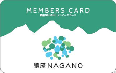 銀座NAGANOメンバーズカード