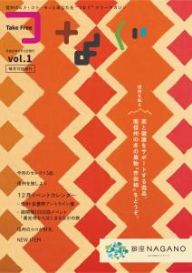TSUNAGU_VOL1