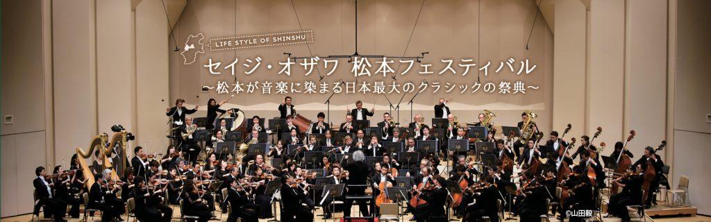 Lifestyle of Shinshu セイジ・オザワ 松本フェスティバル~松本が音楽に染まる日本最大のクラシックの祭典~