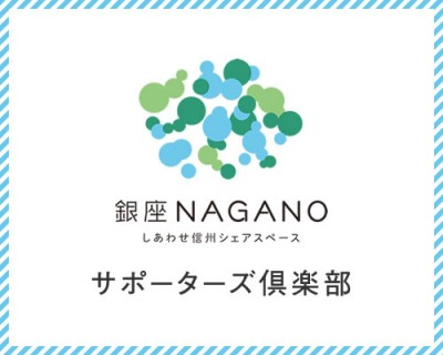銀座NAGANOサポーターズ倶楽部