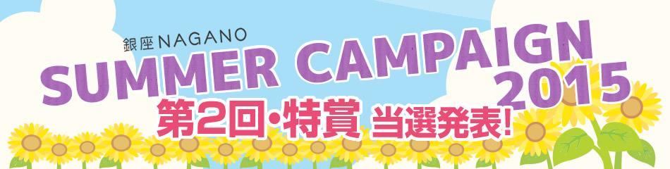 サマーキャンペーン2015 当選発表