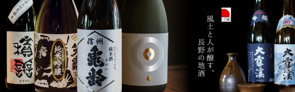 Lifestyle of Shinshu 日本酒特集