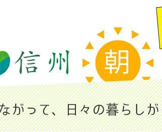 『しあわせ信州朝クラス』第4期(木・金コース 各6回)開講!