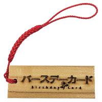 映画「バースデーカード」公開記念キャンペーン開催中!