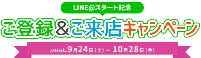 LINEキャンペーンバナー