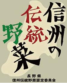 信州の伝統野菜