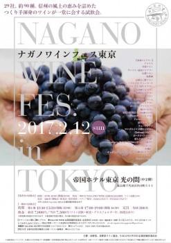 wine-tokyo5-247x350