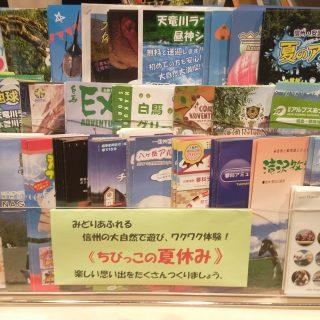 観光インフォメーションコーナーだより「信州の大自然を楽しみましょう!!」