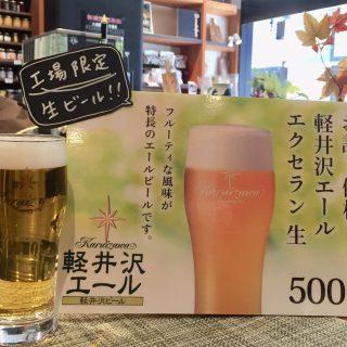 銀座NAGANOのバルカウンターで生ビール第3弾がスタート (^^♪
