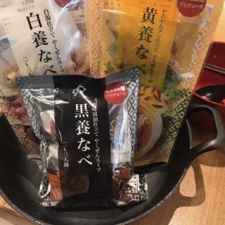 """体の芯から""""ぽかぽか"""" 養命酒製造オリジナルのやくぜん鍋はいかが?"""
