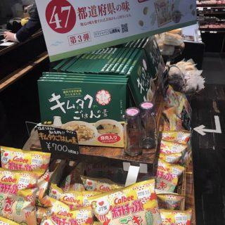 ちょ、うまい!ポテトチップス 長野の味『キムたくごはん味』発売(^^♪