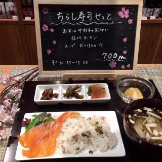 春ランチ ♪♪ ちらし寿司せっと