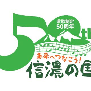「信濃の国」が50周年を迎えます🎶