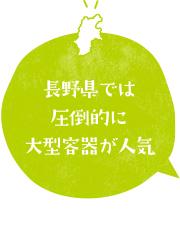 長野県では圧倒的に大型容器が人気