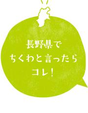 長野県でちくわと言ったらコレ!