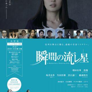 信州映画『瞬間の流レ星』公開!銀座NAGANOでコラボキャンペーン開催中