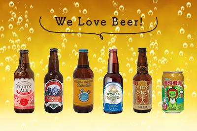 ライフスタイル・オブ・信州「今こそ飲もう、信州のビールを!」