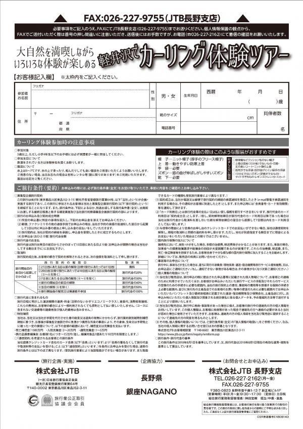 カーリング体験ツアーチラシ-002
