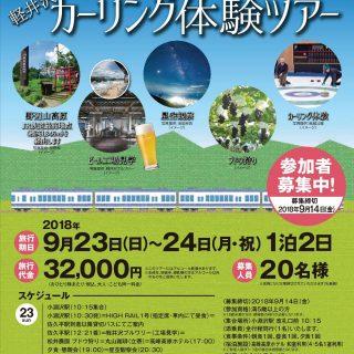 【間もなく締切!】銀座NAGANOプレゼンツ 軽井沢でカーリング体験ツアー
