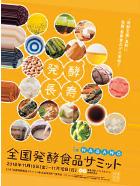 全国発酵食品サミットin NAGANOチラシ
