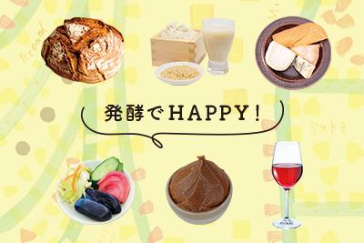"""ライフスタイル・オブ・信州「発酵でHAPPY!""""発酵×発酵""""が拓く、新しい食の世界」"""