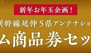【予告】北陸新幹線延伸5県アンテナショップ<BR>プレミアム商品券セット販売!