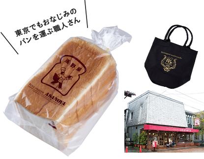 東京でもおなじみのパンを運ぶ職人さん