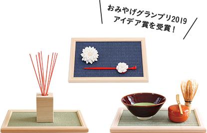 おみやげグランプリ2019アイデア賞を受賞!