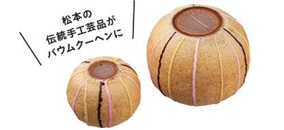 松本の伝統手工芸品がバウムクーヘンに