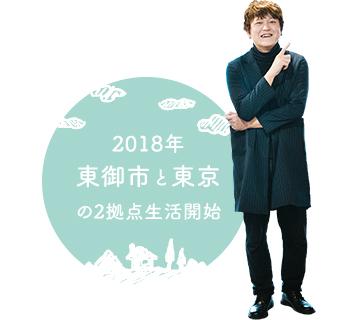 2018年 東御市と東京の2拠点生活開始 松本大地さん