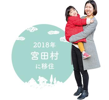 2018年 宮田村に移住 関紀子さん