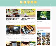関さんのブログ「毎日ズボラ」