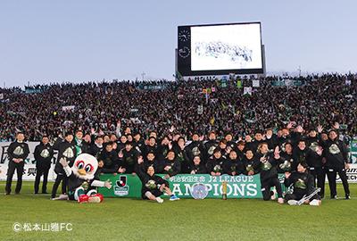 松本山雅FC画像
